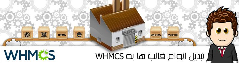 تبدیل انواع قالب به whmcs