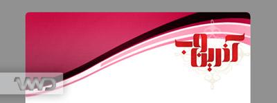 طراحی قالب ایمیل وب آذرین